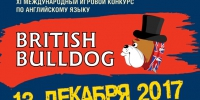 «British Bulldog - 2017» в энергомеханическом колледже - КГТА им. В.А. Дегтярева